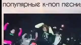 ЧТО ЕСЛИ СМЕШАТЬ ВСЕ ПОПУЛЯРНЫЕ K-POP песни