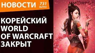 Корейский World of Warcraft закрыт. Новости