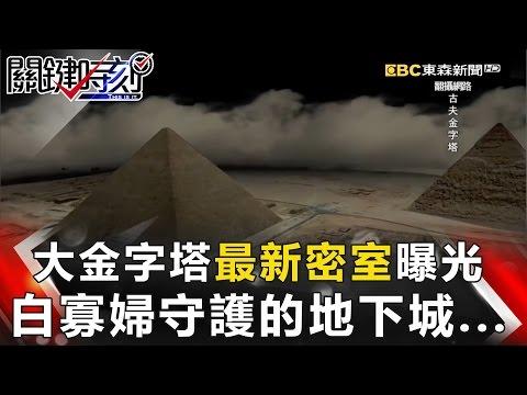 關鍵時刻 20170130節目播出版(有字幕)【精選集】