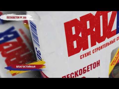 Универсальная высокопрочная смесь BROZEX ПЕСКОБЕТОН М 300