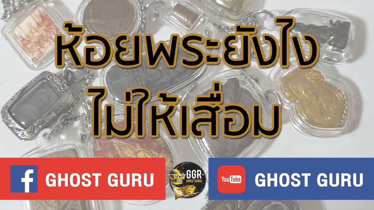 GHOST guru EP163 - ห้อยพระยังไง ไม่ให้เสื่อม