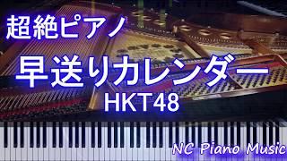 【超絶ピアノ】早送りカレンダー / HKT48 【フル full】