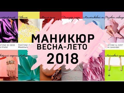 Маникюр гель лаком 2018 модные тенденции фото весна лето
