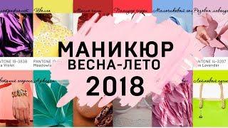 видео Модные цвета весна-лето 2018: фото и тенденции