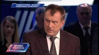 Приднестровье - Молдова: компромисс возможен? Право голоса