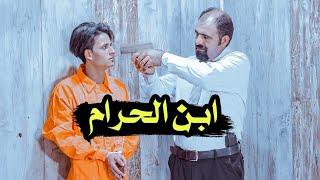 ابن الحرام // فلم هادف شوفو شصار... #يوميات_سلوم