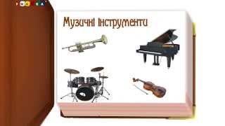 Відео для дітей від 1 року Презентація 'Музичні інструменти'