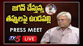 Undavalli Arun Kumar on AP Capital Issue | Kurnool High Court Issue | CM Jagan | Rajahmundry | TV5