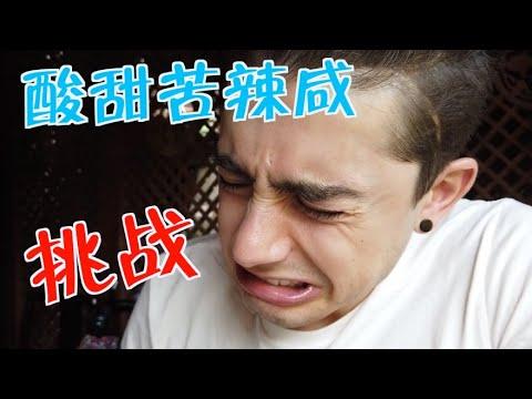 """在中国24小时挑战""""最""""酸甜苦辣咸五种味道!哎呦我的牙!"""