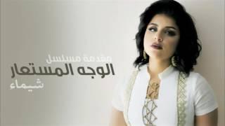 شيماء و احمد الحافظ - مقدمة مسلسل الوجه المستعار (النسخة الأصلية)   رمضان 2016