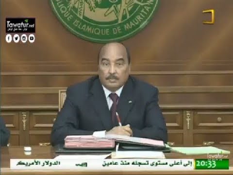 نص بيان مجلس الوزراء 10.08.2017- قناة الموريتانية