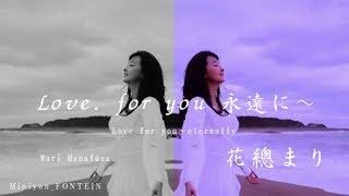 花總まり YouTube配信限定 「Love. for you 永遠に~」 を、非公式に取...
