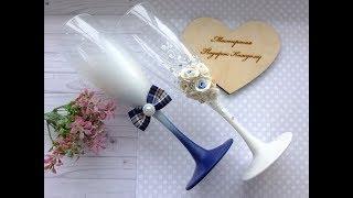 Свадебные бокалы в стиле Жених Невеста мастер класс/свадебные аксессуары своими руками