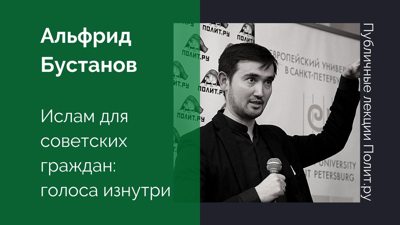 Альфрид Бустанов  «Ислам для советских граждан: голоса изнутри»
