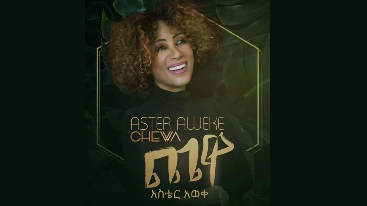 Aster Aweke Track 5 Aynih - አስቴር አወቀ አይንህ Chewa Album 2019