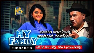 My Family | Oshadi Hewamadduma with Ananda Athukorala - 23rd October 2016