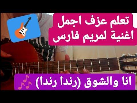 تعلم عزف جيتار مريم فارس انا والشوق رندا ردندا Youtube