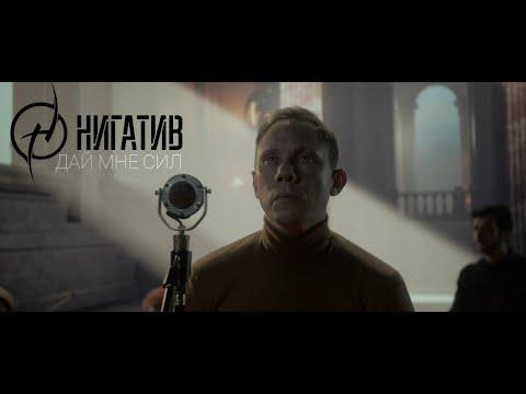 Смотреть клип Нигатив - Дай Мне Сил