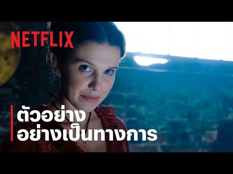 เอโนลา โฮล์มส์ (Enola Holmes) | ตัวอย่างภาพยนตร์อย่างเป็นทางการ | Netflix