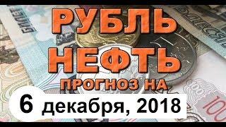 Смотреть видео Курс доллара на сегодня, курс рубля на сегодня (обзор от 6 декабря 2018 года) онлайн