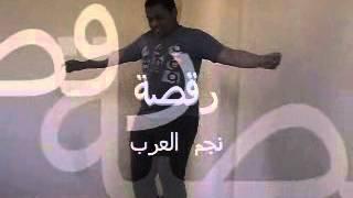 اغنية محمود سمير اه من الزمن رقصة نجم العرب اخراج وهندسة اسلام اسامه