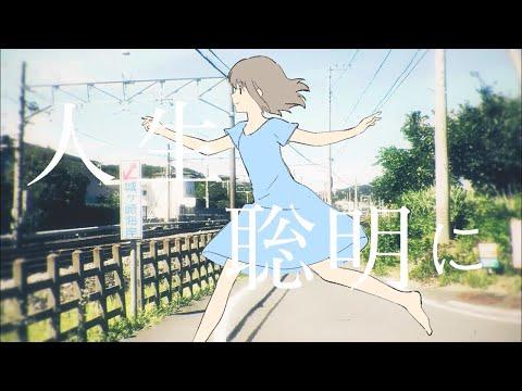 美波「ライラック」MV