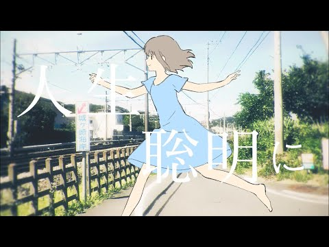 「ライラック」 MV