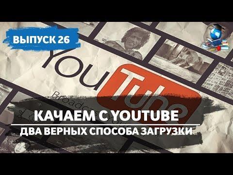 Как скачать видео с Youtube. 4K Video Downloader. Savefrom.net. #26