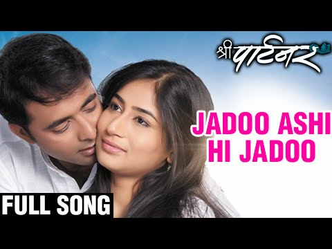 Jadoo Ashi Hi Jadoo | Full Video Song | Swapnil Bandodkar | Shree Partner Marathi Movie