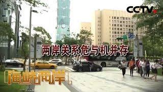 《海峡两岸》 20191124| CCTV中文国际