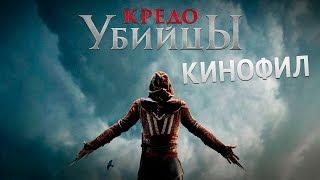 КиноФил на Кредо Убийцы