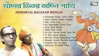Evergreen Bengali Folk Songs | Amar Pal & Purna Das Baul | Baul Songs | Lalan Geeti