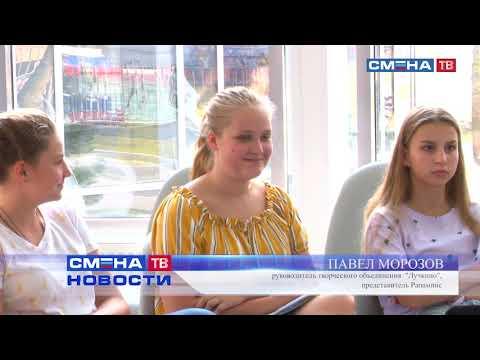 «Видеоблогинг - и его производство» на программе «Детская Летняя Киноакадемия» в ВДЦ «Смена»