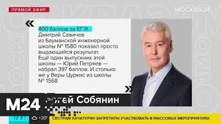 Собянин поздравил выпускников с успешной сдачей ЕГЭ - Москва 24