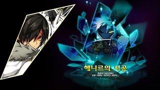 Repeat youtube video [Elsword KR] Blade Master - Henir Challenge Long Play