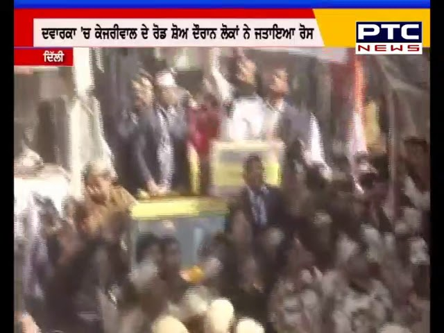 Delhi: ਦਵਾਰਕਾ 'ਚ ਕੇਜਰੀਵਾਲ ਦੇ ਰੋਡ ਸ਼ੋਅ  'ਚ ਲੋਕਾਂ ਨੇ ਦਿਖਾਈਆਂ ਕਾਲੀਆਂ ਝੰਡੀਆਂ