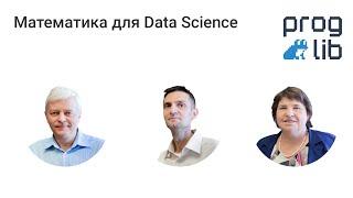 Какая математика нужна для Data Science? Интервью с преподавателями МГУ