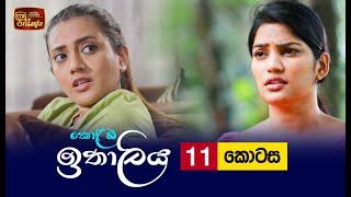 Kolamba Ithaliya | Episode 11 - (2021-06-16) | ITN