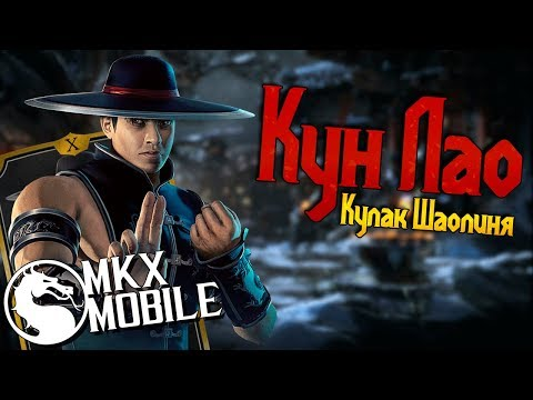 袣校袧 袥袗袨 袣校袥袗袣 楔袗袨袥袠袧携! 袨袘袧袨袙袥袝袧袠袝 1.18 胁 Mortal Kombat X Mobile
