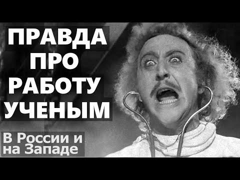 Минусы работы ученым в России и на Западе