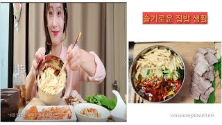 슬기로운 집밥생활 (비빔국수,수육) Bibimguksu…