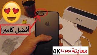 فتح صندوق ايفون 7 بلس ومراجعة رائعة للكاميرا (شرح بالعربية)