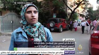 شاهد: آراء مصريين في إلغاء شبكة العروس