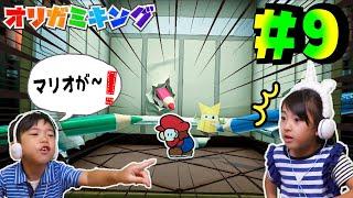 あぶないマリオ!ミハラシタワーは気をつけて!あちゃぴとぎんのオリガミキング #9