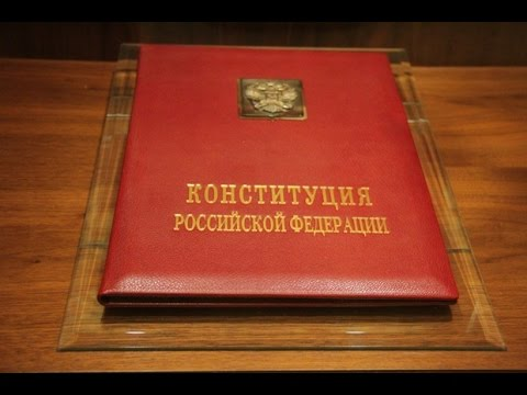 КОНСТИТУЦИЯ РФ, статья 80, Президент Российской Федерации является главой государства