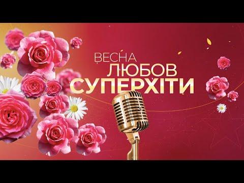 Весна! Любовь! Суперхиты! Праздничный концерт к 8 Марта❤️  | Дизель Шоу, март 2021