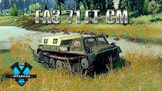 Spin Tires ГаЗ-71 ГТ-СМ