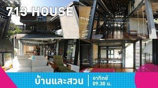 บ้านและสวน | บ้าน | 713 House