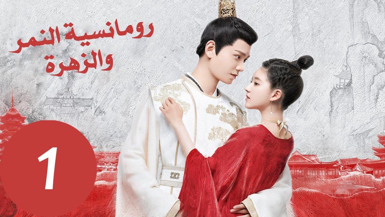 المسلسل الصيني رومانسية النمر والزهرة «The Romance of Tiger and Rose» الحلقة 1