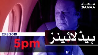 Samaa Headlines - 5PM - 23 August 2019